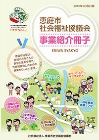 「恵庭市社会福祉協議会 事業紹介冊子」のイメージ画像
