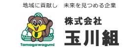 株式会社 玉川組