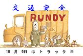 (一社)札幌地区トラック協会恵庭支部