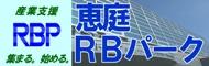 恵庭リサーチ・ビジネスパーク 株式会社