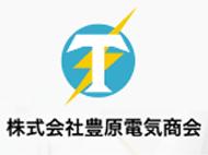 株式会社豊原電気商会