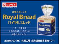 山崎製パン 株式会社 札幌工場